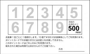 ポイントカードサンプル(一般サイズ)_裏