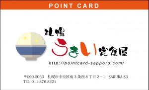 ポイントカードサンプル(一般サイズ)_表